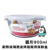 樂扣樂扣 耐熱玻璃微波烤箱兩用保鮮盒900ml 圓形 : LOCK&LOCK Boroseal