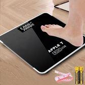 體重計usb 可充電電子稱體重秤女家用成人健康精準人體秤稱重計器【 出貨八折搶購】