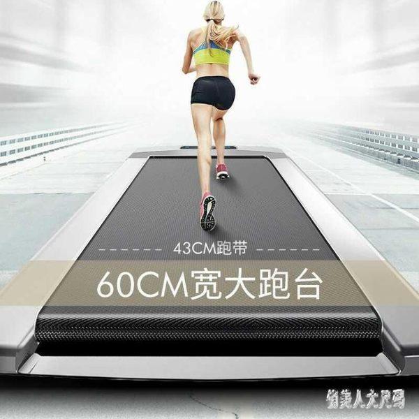 220V平板跑步機家用款健身器材小型電動超薄室內男女款 yu4870『俏美人大尺碼』