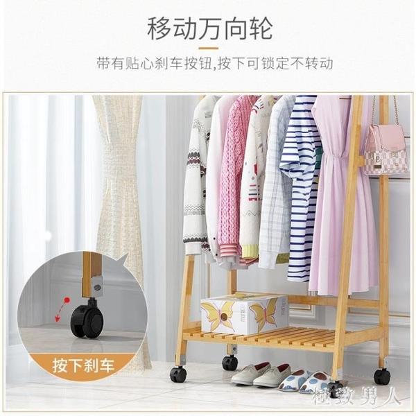 衣帽架簡易衣架落地省空間臥室家用房間收納掛衣服的架子簡約現代 LJ5829【極致男人】
