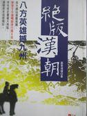 【書寶二手書T6/一般小說_ODU】絕版漢朝-八方英雄撼九州_墨香滿樓