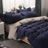 床上用品純色四件套1.5/1.8m單雙人簡約被套床單學生宿舍1.2米2.0 【快速出貨八折免運】