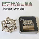 兒童魔方 創意磁力魔方巴基球36根磁棒 27顆鋼珠巴克磁球拼圖益智兒童玩具 珍妮寶貝