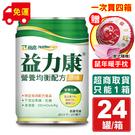 專品藥局 益富 益力康營養均衡配方 原味 237mlx24罐【2011051】