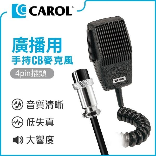 【CAROL】廣播用手持CB麥克風MDM-350 (4-pin插頭版) ★音質清晰、低失真、大響度