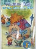 【書寶二手書T8/少年童書_DVF】大比爾和小比利