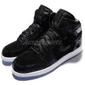 【六折特賣】Nike Air Jordan 1 Retro Hi PREM HC GG 黑 白 Space Jam 女鞋 大童鞋【PUMP306】 832596-001