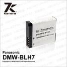 KAMERA 佳美能 P牌 DMW-BLH7 DMWBLH7 鋰電池 適 DMC-GM1 薪創數位