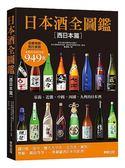 日本酒全圖鑑(西日本篇)
