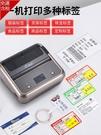 精臣B3s打價機打碼機打價格標簽機全自動打碼器標價機超市價簽打印機手動 MKS