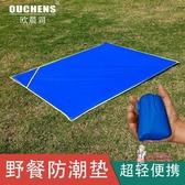 野餐墊 旅行戶外露營防潮墊草坪地墊迷你摺疊防水地布便攜口袋沙灘野餐墊 4色