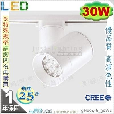 【LED軌道燈】LED 30W。美國CREE晶片。白款 黃光 鋁製品 筒款 優品質※【燈峰照極my買燈】#gH004-6