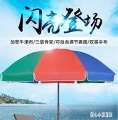 戶外遮陽傘庭院折疊大號擺攤傘太陽傘雨傘圓商用超大  LN3465【甜心小妮童裝】