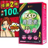 御姬賞 KKD青纖素 青纖錠(5EX強效版) 30顆/盒【i -優】