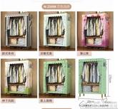 紓困振興  簡易衣櫃簡約現代經濟型布衣櫃單人組裝鋼架加粗加固布藝收納衣櫥- 居樂坊生活館YYJ