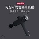 台灣出貨/小米有品 Meavon 每物 深層放鬆 5擋雙模式 筋膜槍 肌肉按摩 YUNMAI雲麥