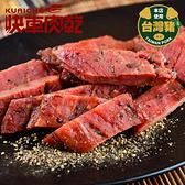 【快車肉乾】A14 菲力黑胡椒豬肉乾