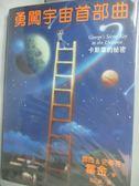 【書寶二手書T6/科學_HSG】勇闖宇宙首部曲-卡斯摩的祕密_露西.霍金