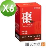 【順天本草】福圓棗茶6盒組(10入/盒X6)