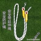 繩子 戶外高空作業安全繩滌綸繩安全繩登山繩安全帶連接繩延伸繩耐磨繩 星河光年DF