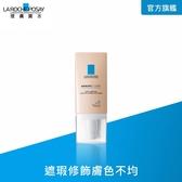 理膚寶水 舒緩保濕防曬CC霜50ml 遮瑕修飾(效期:2021/07/31)