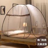 一件8折免運 蚊帳 免安裝蚊帳蒙古包自動簡易折疊單雙人床拉鍊家用蚊帳1.2/1.5/1.8m