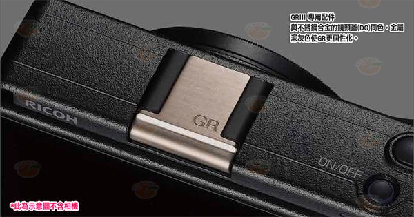 @3C 柑仔店@ 理光 RICOH GK-1 (DG) 金屬熱靴蓋 GK1 公司貨 GR III 配件 熱靴 GR3