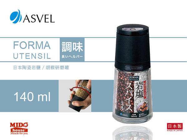 ASVEL FORMA UTENSIL日本陶瓷岩鹽/胡椒研磨罐 140ml《Midohouse》
