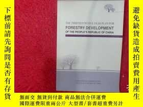 二手書博民逛書店The罕見Thirteenth Five Year Plan For Forestry Development o