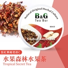 【德國農莊 B&G Tea Bar】水果森林水果茶 圓鐵罐(50g)
