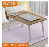 床上用懶人簡約可折疊學習筆記本電腦桌LYH2906【大尺碼女王】