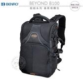 《飛翔無線3C》BENRO 百諾 BEYOND B100 超越系列 後背相機包│公司貨│雙肩攝影包 登山露營包
