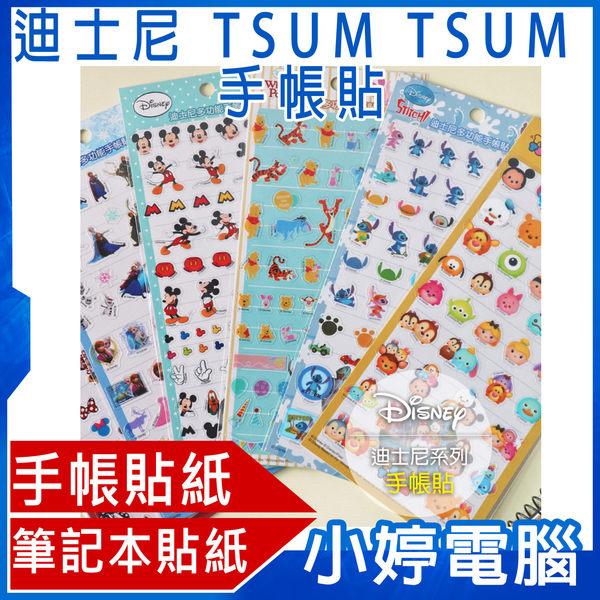 【3期零利率】全新 Disney 迪士尼 TSUM TSUM 手帳貼 筆記本 可愛貼紙 手帳貼紙