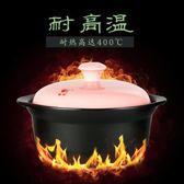 康舒砂鍋耐高溫大容量陶瓷煲土鍋家用彩色砂鍋石鍋熬粥煲湯燉鍋QM 『美優小屋』
