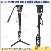 卡宴 Cayer AF34DVH4 鋁合金油壓攝錄影套裝單腳架 公司貨 鋁合金 4節 液壓雲台 單腳架 H4 板扣固鎖