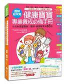 (二手書)健康寶寶專業養成必備手冊 :小兒科張璽醫師x醫師。娘實戰育兒65招!