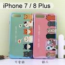 貓咪系列藍光保護殼 iPhone 7 Plus / 8 Plus (5.5吋)