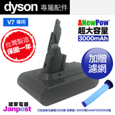 Anewpow 新銳動能 Dyson V7 SV11 trigger fluffy mattress Car 適用 電池 大容量 3000mah 保固一年 贈濾網