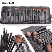 恩佐專業彩妝粉刷化妝工具組合眼影化妝刷套裝24支LK2657『毛菇小象』