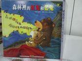 【書寶二手書T2/少年童書_XGC】森林裡的紅鬼和藍鬼_星光盒子_共2本合售