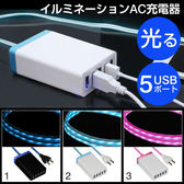 Hamee 日本 LED電流特效 可同時五台 手機 平板 AC充電器 USB 5孔 充電分享器 (任選) 235-770746