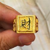 福發財仿真假黃金戒指鍍金霸氣歐幣飾品24K首飾開口