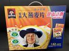 好市多 桂格大燕麥片 隨身包 小包裝 42包 麥片 燕麥 早餐 點心 桂格 超取限2箱