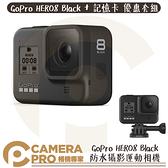 ◎相機專家◎ 贈鋼化貼 GoPro HERO8 Black 相機 + Sandisk 64G CHDHX-801 公司貨