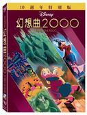 迪士尼動畫系列限期特賣 幻想曲 2000 特別版 DVD (購潮8)