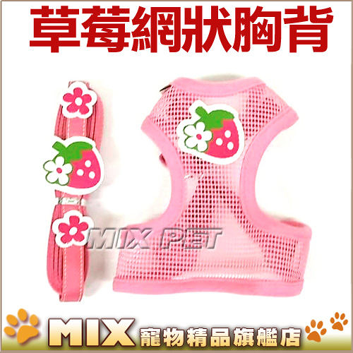 ◆MIX米克斯◆DAB .可愛草莓網狀胸背+牽繩組【533N2  XL號】