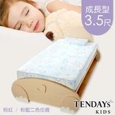 床墊-TENDAYs 3.5尺加大單人15cm厚-成長型兒童健康記憶床墊