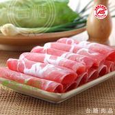 【台糖優質肉品】梅花肉片 x1盒 _台糖CAS安心肉品 健康豬肉 瘦肉精out