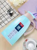 保溫壺家用保溫水壺大容量便攜熱水瓶玻璃內膽保溫杯宿舍暖瓶 歌莉婭 YYJ