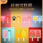 硅膠雪糕模具兒童自制可愛冰淇淋制冰盒冰棒冰棍【聚寶屋】
